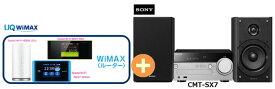【9/21〜26日 買いまわりでポイント最大17倍】UQ WiMAX 正規代理店 2年契約SONY CMT-SX7 + WIMAX2+ (HOME 01,WX05,W06,HOME L02)選択 ソニー Bluetooth ハイレゾ ミニコンポ セット 新品【回線セット販売】B