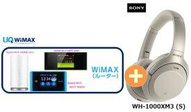 【6/20 エントリーでポイント最大21倍】UQ WiMAX 正規代理店 2年契約SONY WH-1000XM3 (S) [プラチナシルバー] + WIMAX2+ (HOME 01,WX05,W06,HOME L02)選択 ソニー Bluetooth ノイズキャンセリング ハイレゾ ワイヤレスヘッドホン セット 新品【回線セット販売】B