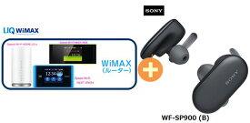 【9/21〜26日 買いまわりでポイント最大17倍】UQ WiMAX 正規代理店 2年契約SONY WF-SP900 (B) [ブラック] + WIMAX2+ (HOME 01,WX05,W06,HOME L02)選択 ソニー Bluetooth 防水 ワイヤレス ステレオヘッドセット 新品【回線セット販売】B