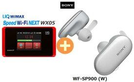 UQ WiMAX 正規代理店 3年契約UQ Flat ツープラスSONY WF-SP900 (W) [ホワイト] + WIMAX2+ Speed Wi-Fi NEXT WX05 ソニー Bluetooth 防水 ワイヤレス ステレオヘッドセット ワイマックス 新品【回線セット販売】B