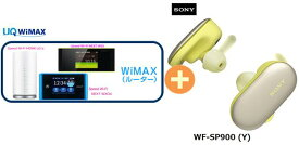 UQ WiMAX 正規代理店 3年契約UQ Flat ツープラスSONY WF-SP900 (Y) [イエロー] + WIMAX2+ (WX04,W05,HOME L01s)選択 ソニー Bluetooth 防水 ワイヤレス ステレオヘッドセット 新品【回線セット販売】B
