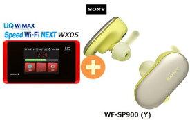 UQ WiMAX 正規代理店 3年契約UQ Flat ツープラスSONY WF-SP900 (Y) [イエロー] + WIMAX2+ Speed Wi-Fi NEXT WX05 ソニー Bluetooth 防水 ワイヤレス ステレオヘッドセット ワイマックス 新品【回線セット販売】B