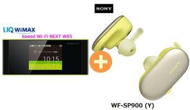 UQ WiMAX 正規代理店 3年契約UQ Flat ツープラスSONY WF-SP900 (Y) [イエロー] + WIMAX2+ Speed Wi-Fi NEXT W05 ソニー Bluetooth 防水 ワイヤレス ステレオヘッドセット 新品【回線セット販売】B