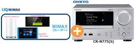 UQ WiMAX 正規代理店 3年契約UQ Flat ツープラスONKYO CR-N775(S) [シルバー] + WIMAX2+ (WX04,W05,HOME L01s)選択 オンキョー Bluetooth ハイレゾ ネットワーク CDレシーバー セット 新品【回線セット販売】B