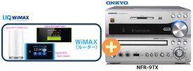 UQ WiMAX 正規代理店 3年契約UQ Flat ツープラスONKYO NFR-9TX + WIMAX2+ (WX04,W05,HOME L01s)選択 オンキョー Bluetooth ハイレゾ CD/SD/USBレシーバー セット 新品【回線セット販売】B