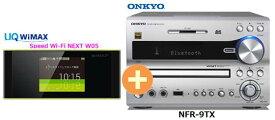 UQ WiMAX 正規代理店 3年契約UQ Flat ツープラスONKYO NFR-9TX + WIMAX2+ Speed Wi-Fi NEXT W05 オンキョー Bluetooth ハイレゾ CD/SD/USBレシーバー セット 新品【回線セット販売】B