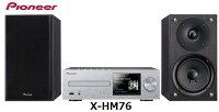 WIMAX2+/SpeedWi-FiNEXTWX05/UQWIMAX/WIMAX2+/wimax/パイオニア/X-HM76