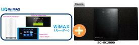 【12/4〜11楽天カード決済でポイント最大26倍相当】UQ WiMAX 正規代理店 2年契約パナソニック SC-HC2000 + WIMAX2+ (HOME 01,WX05,W06,HOME L02)選択 Panasonic Bluetooth コンパクトステレオ セット 新品【回線セット販売】B