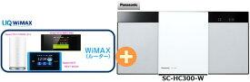 【9/21〜26日 買いまわりでポイント最大17倍】UQ WiMAX 正規代理店 2年契約パナソニック SC-HC300-W [ホワイト] + WIMAX2+ (HOME 01,WX05,W06,HOME L02)選択 Panasonic Bluetooth コンパクトステレオ セット 新品【回線セット販売】B