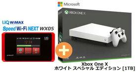 UQ WiMAX 正規代理店 3年契約UQ Flat ツープラスmicrosoft Xbox One X ホワイト スペシャル エディション [1TB] + WIMAX2+ Speed Wi-Fi NEXT WX05 マイクロソフト ゲーム機 セット ワイマックス 新品【回線セット販売】B