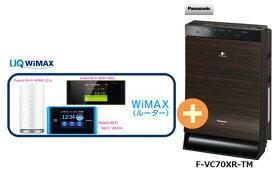 【12/4〜11楽天カード決済でポイント最大26倍相当】UQ WiMAX 正規代理店 2年契約パナソニック F-VC70XR-TM [木目調] + WIMAX2+ (HOME 01,WX05,W06,HOME L02)選択 Panasonic 加湿空気清浄機 家電 セット 新品【回線セット販売】B
