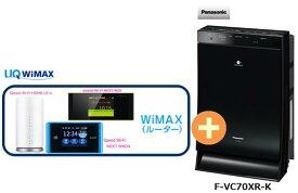 【12/4〜11楽天カード決済でポイント最大26倍相当】UQ WiMAX 正規代理店 2年契約パナソニック F-VC70XR-K [ブラック] + WIMAX2+ (HOME 01,WX05,W06,HOME L02)選択 Panasonic 加湿空気清浄機 家電 セット 新品【回線セット販売】B