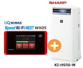 UQ WiMAX 正規代理店 3年契約UQ Flat ツープラスシャープ KI-HS50-W [ホワイト系] + WIMAX2+ Speed Wi-Fi NEXT WX05 SHARP 加湿空気清浄機 家電 セット ワイマックス 新品【回線セット販売】B