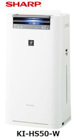 シャープ KI-HS50-W [ホワイト系]SHARP 加湿空気清浄機 家電 単体 新品