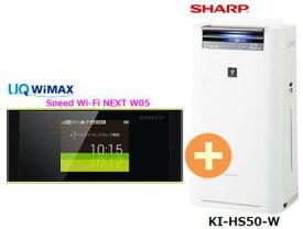 UQ WiMAX 正規代理店 3年契約UQ Flat ツープラスシャープ KI-HS50-W [ホワイト系] + WIMAX2+ Speed Wi-Fi NEXT W05 SHARP 加湿空気清浄機 家電 セット ワイマックス 新品【回線セット販売】B