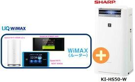 UQ WiMAX 正規代理店 3年契約UQ Flat ツープラスシャープ KI-HS50-W [ホワイト系] + WIMAX2+ (WX04,W05,HOME L01s)選択 SHARP 加湿空気清浄機 家電 セット ワイマックス 新品【回線セット販売】B