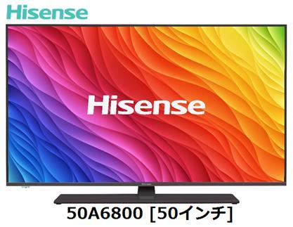 ハイセンス 50A6800 [50インチ]HAISENSE 東芝レグザエンジン 4K 液晶テレビ 家電 単体 新品