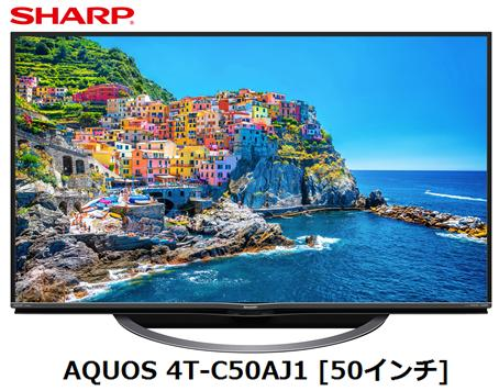 シャープ AQUOS 4T-C50AJ1 [50インチ]SHARP 4K 液晶テレビ アクオス 家電 単体 新品