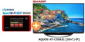 UQ WiMAX 正規代理店 3年契約UQ Flat ツープラスシャープ AQUOS 4T-C50AJ1 [50インチ] + WIMAX2+ Speed Wi-Fi NEXT WX05 SHARP 4K 液晶テレビ アクオス 家電 セット ワイマックス 新品【回線セット販売】B