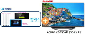 UQ WiMAX 正規代理店 3年契約UQ Flat ツープラスシャープ AQUOS 4T-C50AJ1 [50インチ] + WIMAX2+ (WX04,W05,HOME L01s)選択 SHARP 4K 液晶テレビ アクオス 家電 セット ワイマックス 新品【回線セット販売】B