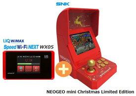 UQ WiMAX 正規代理店 3年契約UQ Flat ツープラスSNK NEOGEO mini Christmas Limited Edition + WIMAX2+ Speed Wi-Fi NEXT WX05 ネオジオミニ ゲーム機 セット ワイマックス 新品【回線セット販売】B