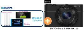 【9/21〜26日 買いまわりでポイント最大17倍】UQ WiMAX 正規代理店 2年契約SONY サイバーショット DSC-RX100 + WIMAX2+ (HOME 01,WX05,W06,HOME L02)選択 ソニー コンパクトデジタルカメラ セット 新品【回線セット販売】B