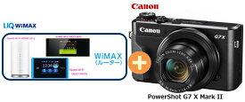 UQ WiMAX 正規代理店 2年契約CANON PowerShot G7 X Mark II + WIMAX2+ (HOME 01,WX05,W06,HOME L02)選択 キャノン コンパクトデジタルカメラ セット 新品【回線セット販売】B
