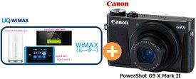 UQ WiMAX 正規代理店 2年契約CANON PowerShot G9 X Mark II [ブラック] + WIMAX2+ (HOME 01,WX05,W06,HOME L02)選択 キャノン コンパクトデジタルカメラ セット ワイマックス 新品【回線セット販売】B