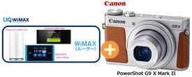 UQ WiMAX 正規代理店 2年契約CANON PowerShot G9 X Mark II [シルバー] + WIMAX2+ (HOME 01,WX05,W06,HOME L02)選択 キャノン コンパクトデジタルカメラ セット 新品【回線セット販売】B