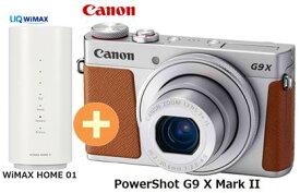 UQ WiMAX 正規代理店 3年契約UQ Flat ツープラスCANON PowerShot G9 X Mark II [シルバー] + WIMAX2+ WiMAX HOME 01 キャノン コンパクトデジタルカメラ セット ワイマックス 新品【回線セット販売】B