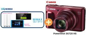 UQ WiMAX 正規代理店 2年契約CANON PowerShot SX720 HS [レッド] + WIMAX2+ (HOME 01,WX05,W06,HOME L02)選択 キャノン コンパクトデジタルカメラ セット 新品【回線セット販売】B