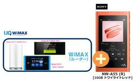 UQ WiMAX 正規代理店 3年契約UQ Flat ツープラスSONY NW-A55 (R) [16GB トワイライトレッド] + WIMAX2+ (WX04,W05,HOME L01s)選択 ソニー ウォークマン WALKMAN DAP ハイレゾ Bluetooth デジタルオーディオプレーヤー セット 新品【回線セット販売】B