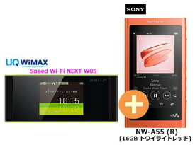 UQ WiMAX 正規代理店 3年契約UQ Flat ツープラスSONY NW-A55 (R) [16GB トワイライトレッド] + WIMAX2+ Speed Wi-Fi NEXT W05 ソニー ウォークマン WALKMAN DAP ハイレゾ Bluetooth デジタルオーディオプレーヤー セット 新品【回線セット販売】B