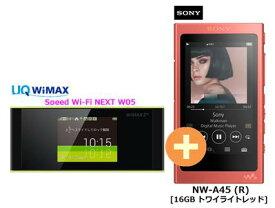 UQ WiMAX 正規代理店 3年契約UQ Flat ツープラスSONY NW-A45 (R) [16GB トワイライトレッド] + WIMAX2+ Speed Wi-Fi NEXT W05 ソニー ウォークマン WALKMAN DAP Bluetooth ハイレゾ デジタルオーディオプレーヤー セット 新品【回線セット販売】B