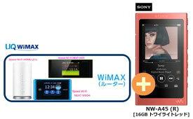 UQ WiMAX 正規代理店 3年契約UQ Flat ツープラスSONY NW-A45 (R) [16GB トワイライトレッド] + WIMAX2+ (WX04,W05,HOME L01s)選択 ソニー ウォークマン WALKMAN DAP Bluetooth ハイレゾ デジタルオーディオプレーヤー セット 新品【回線セット販売】B