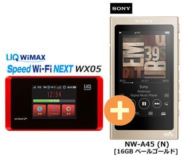 UQ WiMAX 正規代理店 3年契約UQ Flat ツープラスSONY NW-A45 (N) [16GB ペールゴールド] + WIMAX2+ Speed Wi-Fi NEXT WX05 ソニー ウォークマン WALKMAN DAP Bluetooth ハイレゾ デジタルオーディオプレーヤー セット 新品【回線セット販売】B