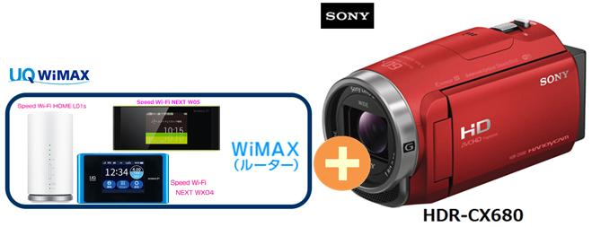 UQ WiMAX 正規代理店 3年契約UQ Flat ツープラスSONY HDR-CX680 (R) [レッド] + WIMAX2+ (WX04,W05,HOME L01s)選択 ソニー ハンディカム フルハイビジョン ビデオカメラ セット 新品【回線セット販売】B