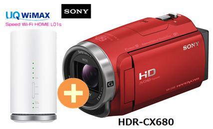 UQ WiMAX 正規代理店 3年契約UQ Flat ツープラスSONY HDR-CX680 (R) [レッド] + WIMAX2+ Speed Wi-Fi HOME L01s ソニー ハンディカム フルハイビジョン ビデオカメラ セット 新品【回線セット販売】B