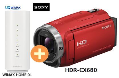 UQ WiMAX 正規代理店 3年契約UQ Flat ツープラスSONY HDR-CX680 (R) [レッド] + WIMAX2+ WiMAX HOME 01 ソニー ハンディカム フルハイビジョン ビデオカメラ セット 新品【回線セット販売】B