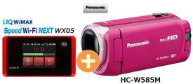 UQ WiMAX 正規代理店 3年契約UQ Flat ツープラスパナソニック HC-W585M-P [ピンク] + WIMAX2+ Speed Wi-Fi NEXT WX05 Panasonic フルハイビジョン ハンディ ビデオカメラ セット 新品【回線セット販売】B