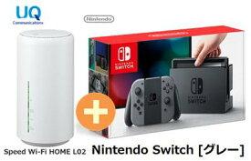 UQ WiMAX 正規代理店 3年契約UQ Flat ツープラス任天堂 Nintendo Switch [グレー] + WIMAX2+ Speed Wi-Fi HOME L02 ニンテンドー スイッチ ゲーム機 セット 新品【回線セット販売】B