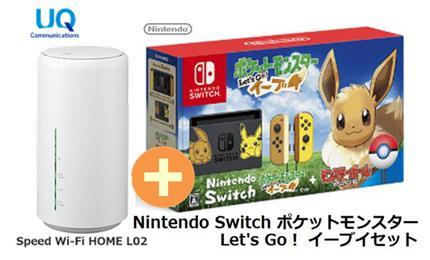 UQ WiMAX 正規代理店 3年契約UQ Flat ツープラス任天堂 Nintendo Switch ポケットモンスター Let's Go! イーブイセット + WIMAX2+ Speed Wi-Fi HOME L02 ニンテンドー スイッチ ゲーム機 セット 新品【回線セット販売】B
