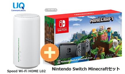 UQ WiMAX 正規代理店 3年契約UQ Flat ツープラス任天堂 Nintendo Switch Minecraftセット + WIMAX2+ Speed Wi-Fi HOME L02 ニンテンドー スイッチ ゲーム機 セット ワイマックス 新品【回線セット販売】B