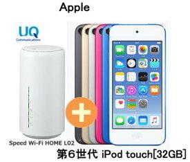 UQ WiMAX 正規代理店 3年契約UQ Flat ツープラスAPPLE 第6世代iPod touch [32GB] + WIMAX2+ Speed Wi-Fi HOME L02 アップル MP3 セット iOS Bluetooth ワイマックス 新品【回線セット販売】B