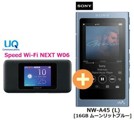 UQ WiMAX 正規代理店 3年契約UQ Flat ツープラスSONY NW-A45 (L) [16GB ムーンリットブルー] + WIMAX2+ Speed Wi-Fi NEXT W06 ソニー ウォークマン WALKMAN DAP Bluetooth ハイレゾ デジタルオーディオプレーヤー セット 新品【回線セット販売】B