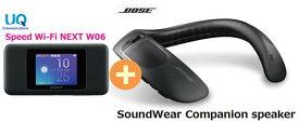 【2/16〜29楽天カード決済でポイント最大19倍相当】UQ WiMAX 正規代理店 2年契約Bose SoundWear Companion speaker + WIMAX2+ Speed Wi-Fi NEXT W06 ボーズ Bluetooth スピーカー セット 新品【回線セット販売】B