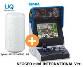 UQ WiMAX 正規代理店 3年契約UQ Flat ツープラスSNK NEOGEO mini INTERNATIONAL Ver. + WIMAX2+ Speed Wi-Fi HOME L02 ネオジオミニ ゲーム機 セット 新品【回線セット販売】B