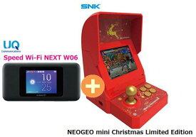 UQ WiMAX 正規代理店 3年契約UQ Flat ツープラスSNK NEOGEO mini Christmas Limited Edition + WIMAX2+ Speed Wi-Fi NEXT W06 ネオジオミニ ゲーム機 セット 新品【回線セット販売】B