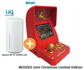 UQ WiMAX 正規代理店 3年契約UQ Flat ツープラスSNK NEOGEO mini Christmas Limited Edition + WIMAX2+ Speed Wi-Fi HOME L02 ネオジオミニ ゲーム機 セット 新品【回線セット販売】B