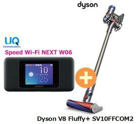 UQ WiMAX 正規代理店 3年契約UQ Flat ツープラスDyson V8 Fluffy+ SV10FFCOM2 + WIMAX2+ Speed Wi-Fi NEXT W06 ダイソン ハンディ スティック コードレス掃除機 家電 セット 新品【回線セット販売】B
